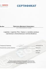 sertificate_1